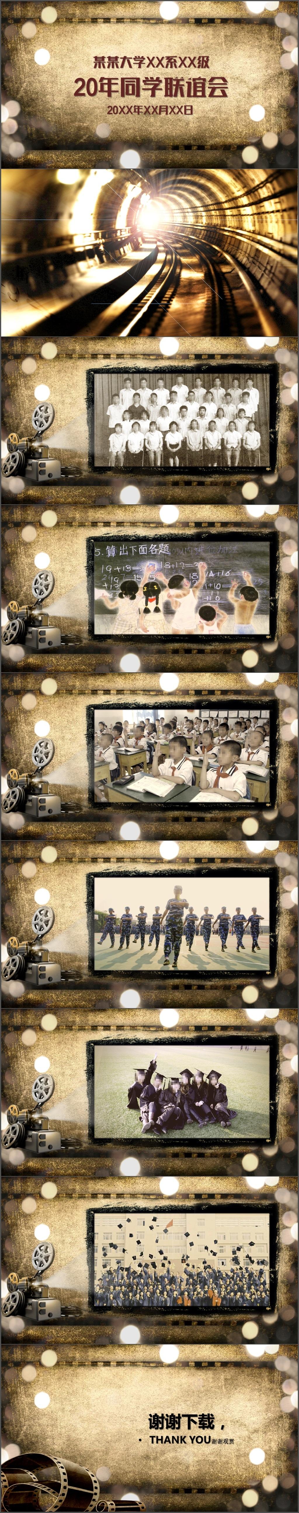 复古怀旧20年同学联谊会同学聚会开场视频PPT模板 (12)