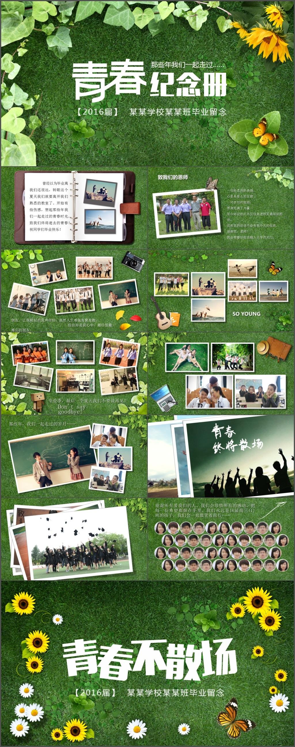 清新活力青春纪念册同学毕业纪念电子相册PPT模板(60)