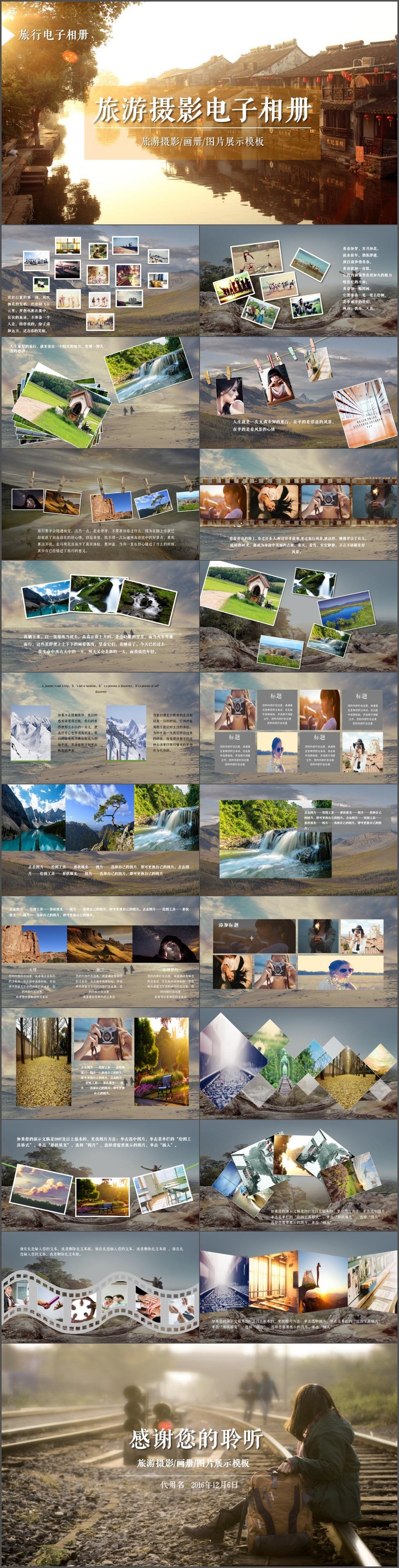 大气精美旅游摄影图片展示电子相册PPT模板(78)