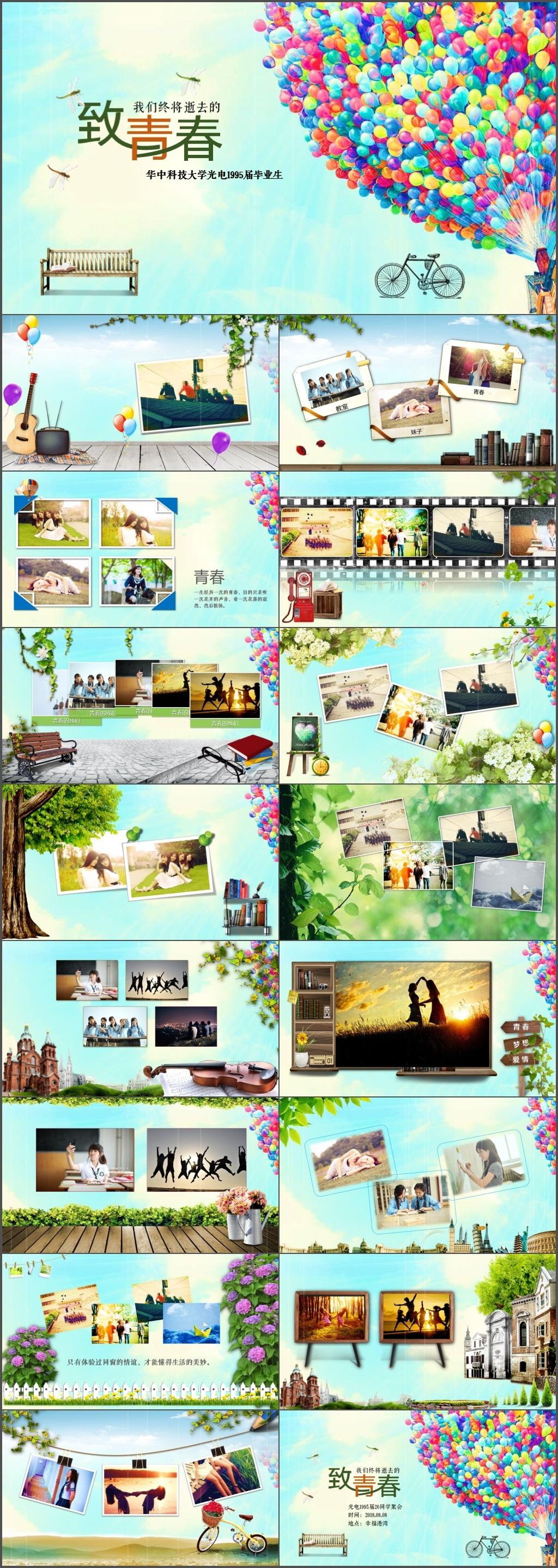 清新致青春毕业纪念册同学聚会开场视频PPT模板(197)