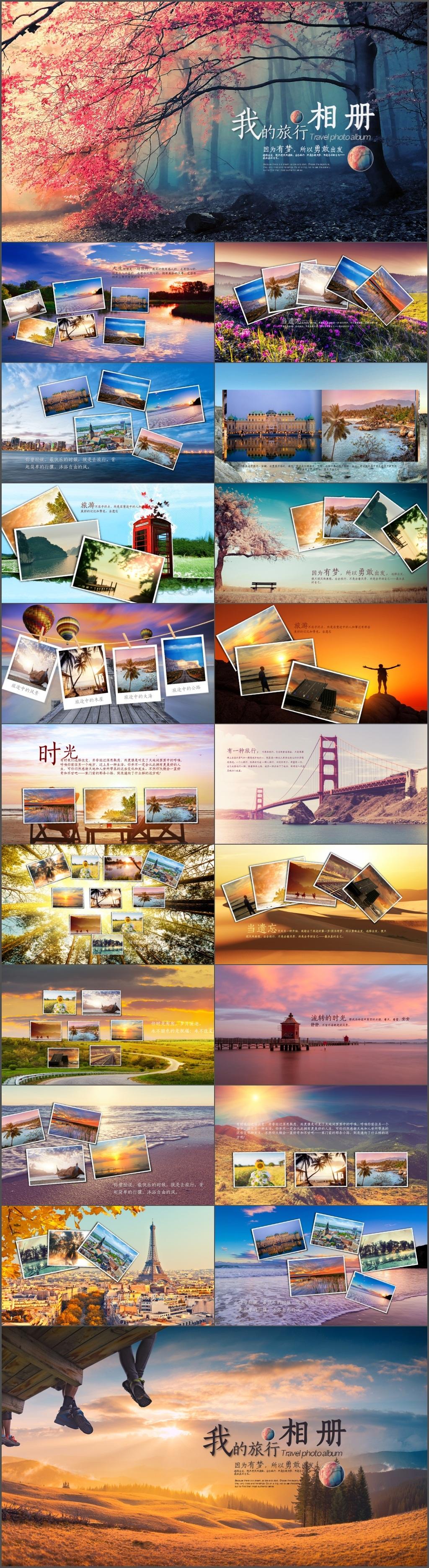绚丽多彩旅游摄影图片展示电子相册PPT模板(215)