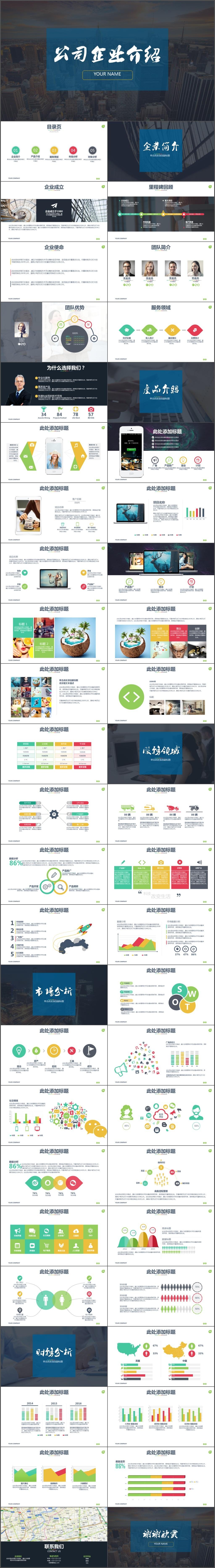 简约大气公司介绍企业宣传品牌推广PPT模板(536)