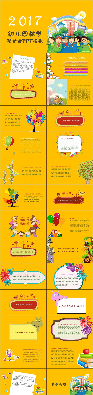教育培训讲课公开课儿童开学幼儿成长教育卡通开学PPT模板(1550)