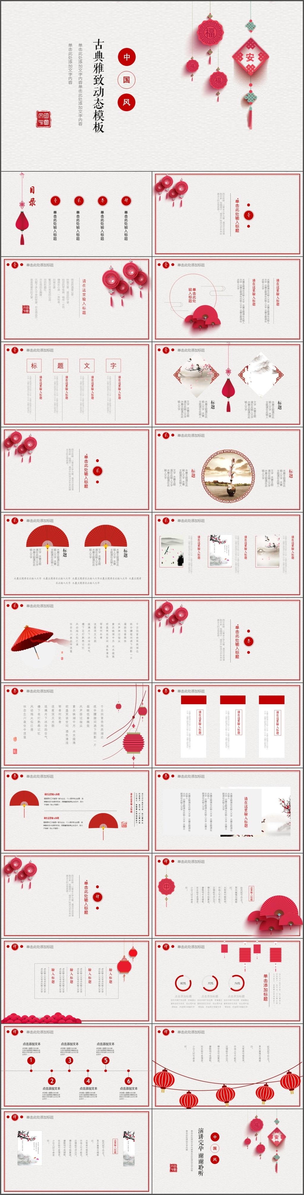 古典雅致中国风PPT模板(2178)
