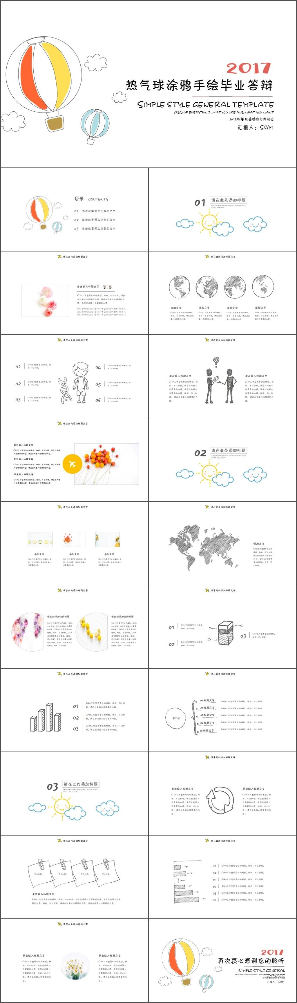 幼儿园周计划样板_幼儿园儿童教育教学培训教师课件公开课说课ppt模板(2112) - 魔力PPT网